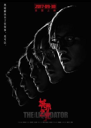 The Liquidator 2017 (China)