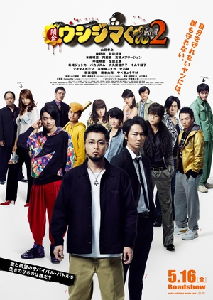Ushijima the Loan Shark Part 2 2014 (Japan)