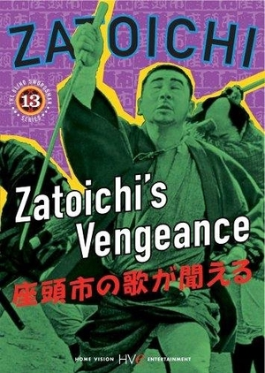 Zatoichi's Vengeance 1966 (Japan)