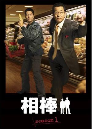 Aibou: Season 1 2002 (Japan)
