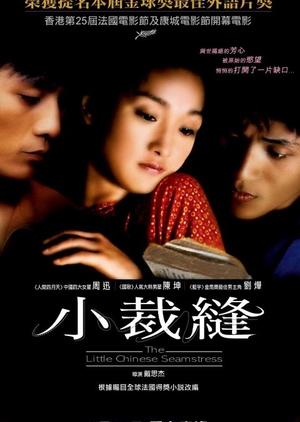 Balzac and the Little Chinese Seamstress 2002 (China)