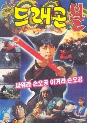 Dragon Ball: Ssawora Son Goku, Igyeora Son Goku 1990 (South Korea)