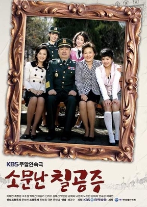 Famous Princesses 2006 (South Korea)