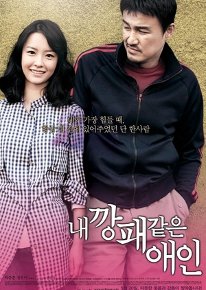 Gangster Lover 2010 (South Korea)