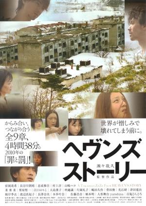 Heaven's Story 2010 (Japan)