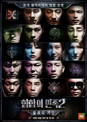 Hip Hop Tribe 2: Game of Thrones 2016 (South Korea)