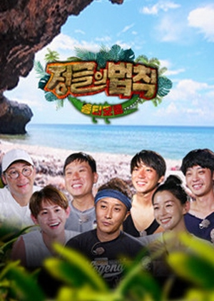 Law of the Jungle in East Timor 2016 (South Korea)