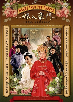 Marry into the Purple 2012 (China)