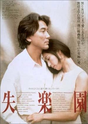 Paradise Lost 1997 (Japan)