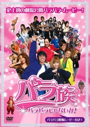 Parazoku: Parapara ja Naika 2006 (Japan)