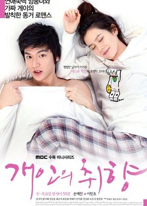 Personal Taste 2010 (South Korea)