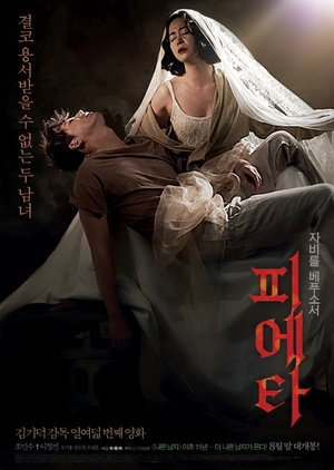 Pieta 2012 (South Korea)