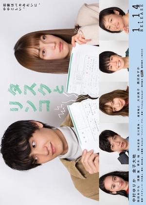 Tasuku to Rinko 2019 (Japan)