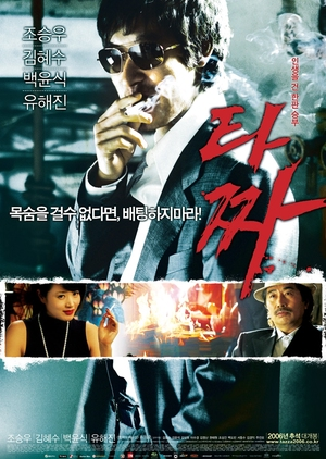Tazza: The High Rollers 2006 (South Korea)