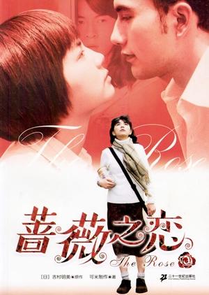 The Rose 2003 (Taiwan)
