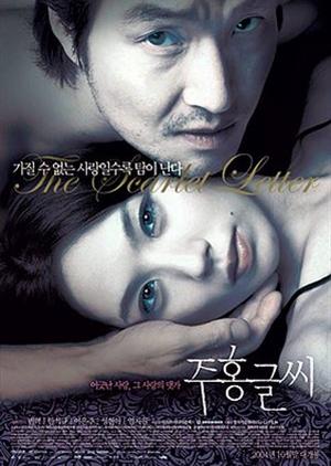 The Scarlet Letter 2004 (South Korea)