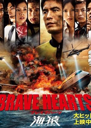 Umizaru 4: Brave Hearts 2012 (Japan)