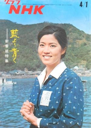 Ai Yori Aoku 1972 (Japan)