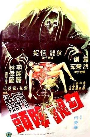 Black Magic Part II 1976 (Hong Kong)