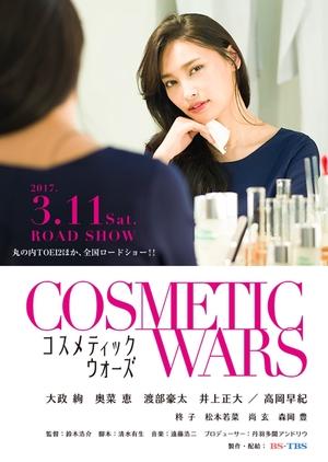 Cosmetic Wars 2017 (Japan)