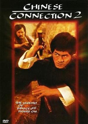 Fist of Fury 2 1979 (Hong Kong)
