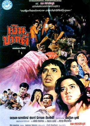 Ghost Money 1981 (Thailand)