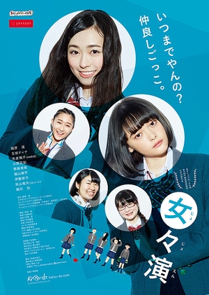 Girl's Play 2018 (Japan)