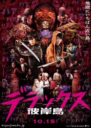 Higanjima: Vampire Island 2016 (Japan)