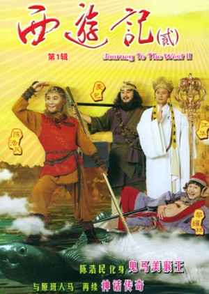 Journey to the West 2 1998 (Hong Kong)