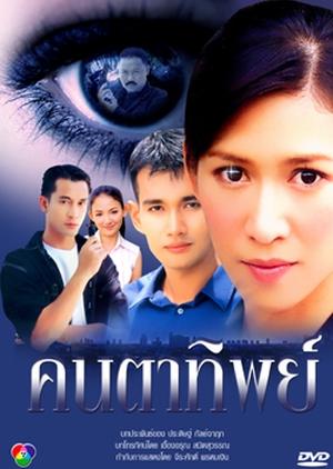 Khon Ta Tip 2002 (Thailand)