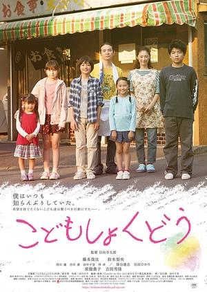 Kodomo Shokudo 2019 (Japan)