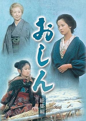 Oshin 1983 (Japan)