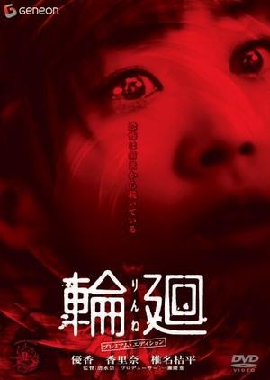 Reincarnation 2006 (Japan)