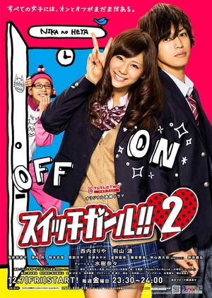 Switch Girl!! 2 2012 (Japan)