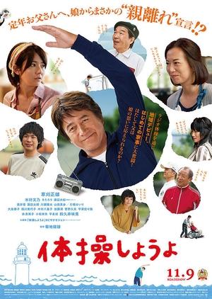 Taiso Shiyou Yo 2018 (Japan)