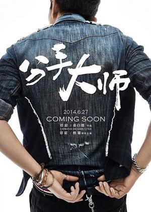 The Breakup Guru 2014 (China)