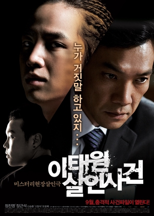 The Case of Itaewon Homicide 2009 (South Korea)