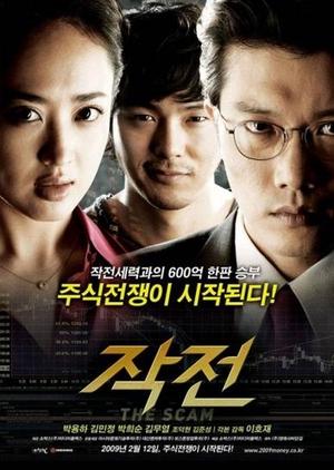 The Scam 2009 (South Korea)