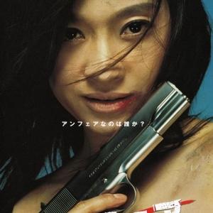 Unfair 2006 (Japan)