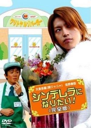 Cinderella ni Naritai! 2006 (Japan)