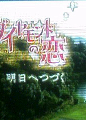 Diamond no Koi 2005 (Japan)