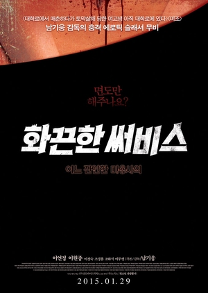 Hot Service: A Cruel Hairdresser 2015 (South Korea)