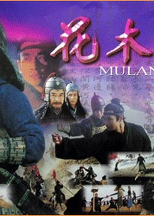 Hua Mulan 1999 (Taiwan)