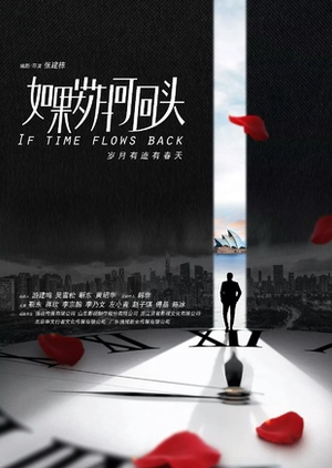 If Time Flows Back 2019 (China)