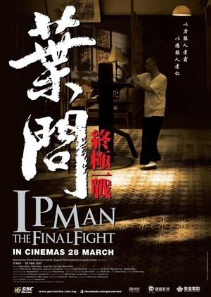 Ip Man: The Final Fight 2013 (Hong Kong)