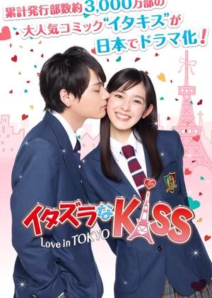 Itazura na Kiss - Love in Tokyo 2013 (Japan)