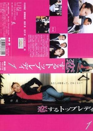 Koisuru Top Lady 2002 (Japan)