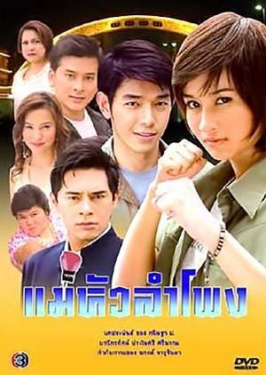Mae Hua Lam Pong 2007 (Thailand)