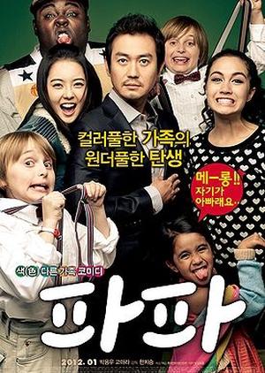 Papa 2012 (South Korea)