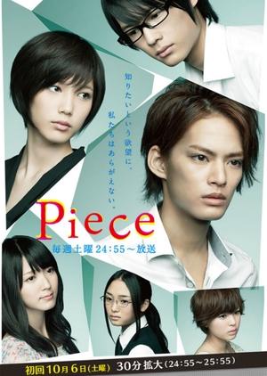 Piece 2012 (Japan)